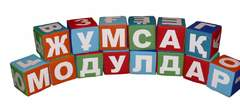 Кубики с алфавитом ( казахский)